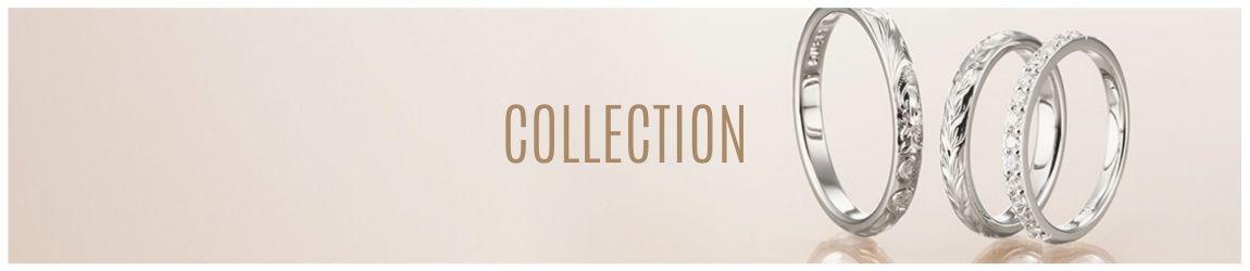 ハワイアンジュエリーマカナの結婚指輪コレクション