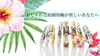 Wedding rings fashionable