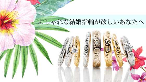 Wedding rings fashionable