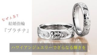Wedding ring platinum