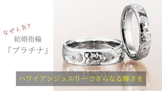 Wedding ring platinum