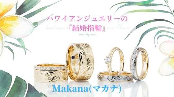 hawaiian-jewelry-wedding-rings