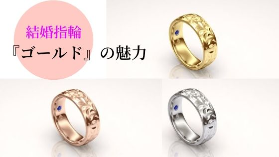 wedding-ring-gold