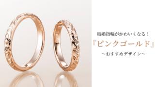 wedding-ring-pink-gold