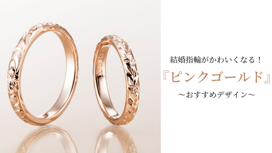 wedding-ring-pink-gold