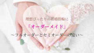 wedding-rings-custom-made