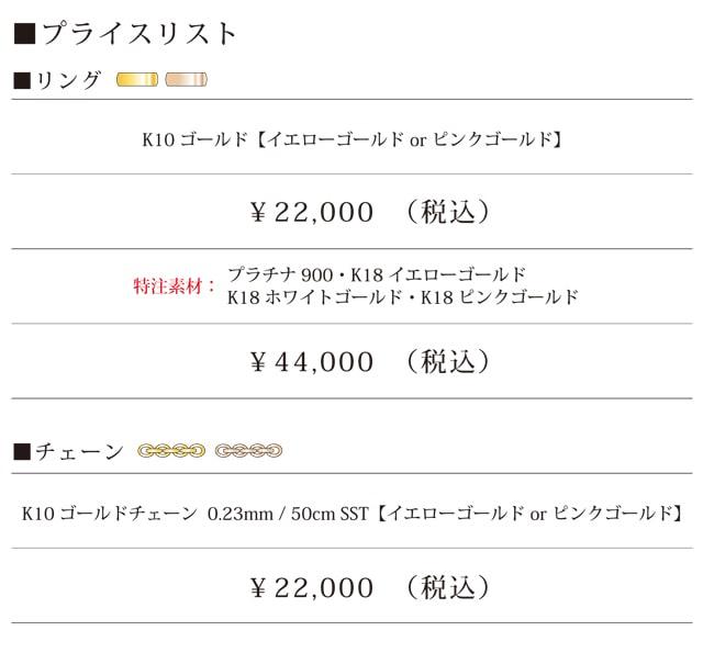 マカナベビーリングの価格表