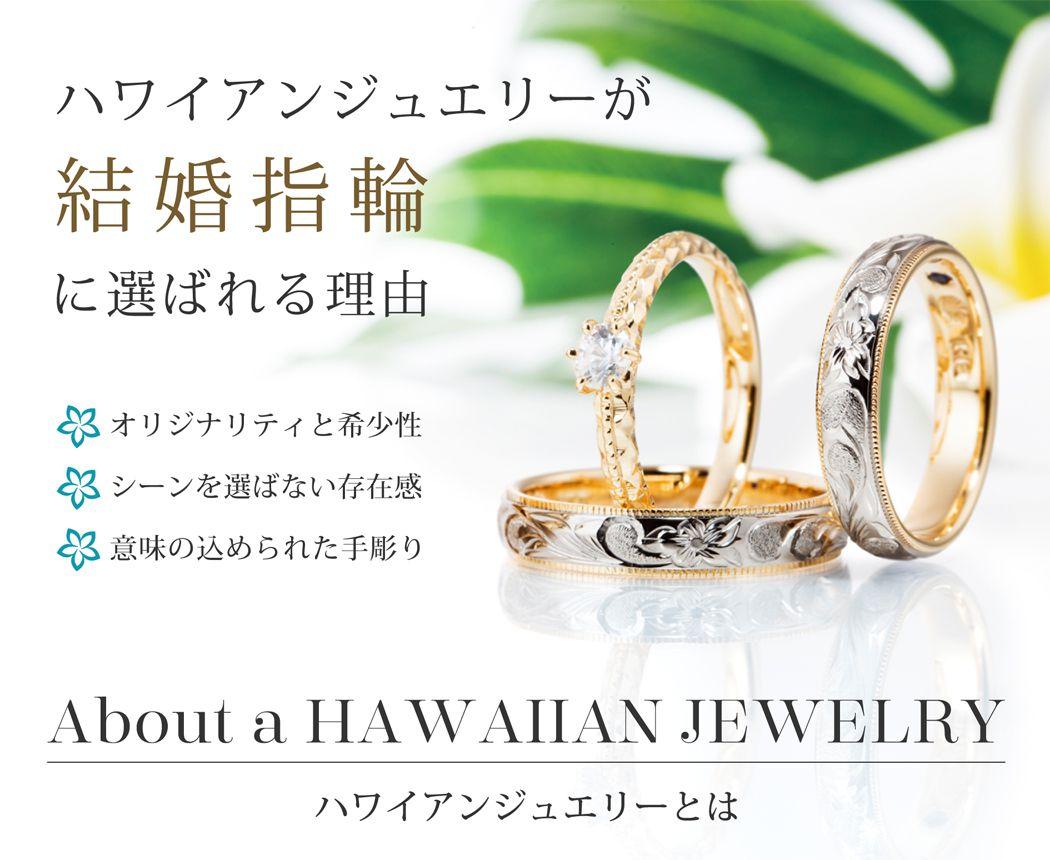 ハワイアンジュエリーが結婚指輪に選ばれる理由