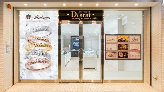 石川県(金沢市)で唯一のハワイアンジュエリー・結婚指輪・マカナ取扱店、Dcarat【ディーカラット】