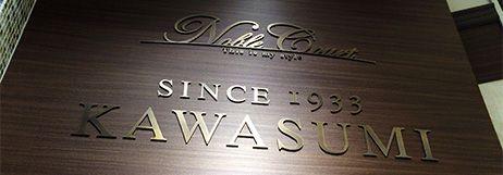 三重県(東員町)で唯一のハワイアンジュエリー・結婚指輪・マカナ取扱店、ノーブルコート東員店
