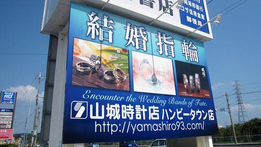沖縄県で唯一のハワイアンジュエリー・結婚指輪・マカナ取扱店、山城時計店 ハンビータウン店