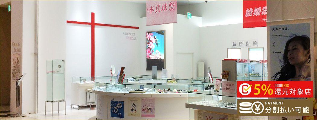 北海道札幌市のグラシス 札幌発寒店