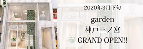 ガーデン 神戸三ノ宮【兵庫県神戸市】