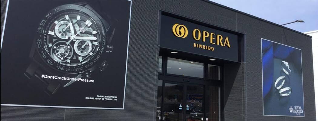 オペラいわき鹿島SC店【福島県いわき市】